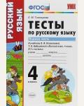 Тихомирова Е. Тесты. 4 класс. В 2-х частях. ФГОС