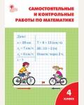 Ситникова Т. Самостоятельные и контрольные работы по математике. 4 класс. ФГОС