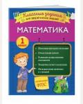 Исаева И. Математика. Классные задания для закрепления знаний. 1 класс. Закрепляем знания