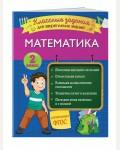 Исаева И. Математика. Классные задания для закрепления знаний. 2 класс. Закрепляем знания