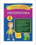 Исаева И. Математика. Классные задания для закрепления знаний. 3 класс. Закрепляем знания