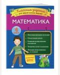 Исаева И. Математика. Классные задания для закрепления знаний. 4 класс. Закрепляем знания