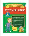 Абрикосова И. Русский язык. Классные задания для закрепления знаний. 2 класс. Закрепляем знания