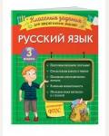 Абрикосова И. Русский язык. Классные задания для закрепления знаний. 3 класс. Закрепляем знания