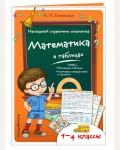 Бачинская И. Математика в таблицах. Наглядный справочник школьника. 1-4 классы