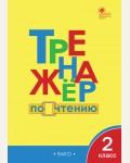 Клюхина И. Тренажёр по чтению. 2 класс. ФГОС