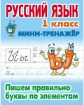 Петренко С. Русский язык. Пишем правильно буквы по элементам. 1 класс. Мини-тренажер