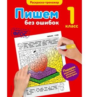 Польяновская Е. Пишем без ошибок. 1 класс. В помощь младшему школьнику. Раскраска-тренажер
