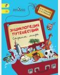 Плешаков А. Энциклопедия путешествий. Страны мира. Книга для учащихся начальных классов. ФГОС