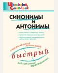 Клюхина И. Синонимы и антонимы. Школьный словарик