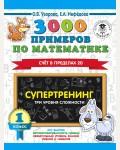 Узорова О. 3000 примеров по математике. Супертренинг. Три уровня сложности. Счет в пределах 20. 1 класс.