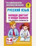 Узорова О. Русский язык. Напиши диктант и найди ошибки. Три уровня сложности. 1-4 классы.