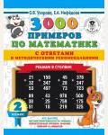 Узорова О. 3000 примеров по математике с ответами и методическими рекомендациями. Решаем в столбик. 2 класс. 3000 примеров для начальной школы с ответами
