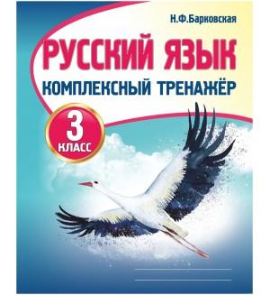 Барковская Н. Русский язык. Комплексный тренажер. 3 класс.