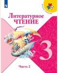 Климанова Л. Литературное чтение. Учебник. 3 класс. В 2-х частях. ФГОС