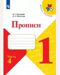 Горецкий В. Федосова Н. Прописи к учебнику