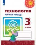 Роговцева Н. Технология. Рабочая тетрадь. 3 класс. ФГОС