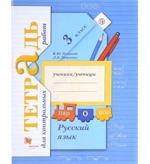 Романова В. Петленко Л. Русский язык. Тетрадь для контрольных работ. 3 класс. ФГОС