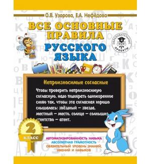 Узорова О. Все основные правила русского языка. 2 класс. 3000 примеров для начальной школы
