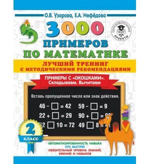 Узорова О. 3000 примеров по математике. Лучший тренинг с методическими рекомендациями. Примеры с окошками. Складываем. Вычитаем. 2 класс.