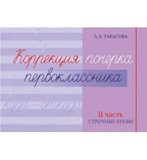Тарасова Л. Коррекция почерка первоклассника. Строчные буквы. 2 часть.