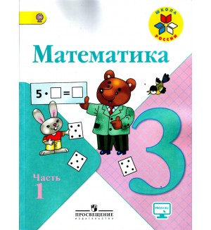 Моро М. Бантова М. Математика. Учебник. 3 класс. В 2-х частях. ФГОС