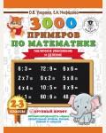 Узорова О. Табличное умножение и деление. Крупный шрифт. 2-3 классы. 3000 примеров по математике