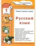 Шклярова Т. Русский язык. Учебник. 1 класс. Учимся в школе и дома