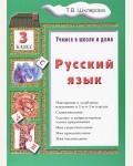 Шклярова Т. Русский язык. Учебник. 3 класс. Учимся в школе и дома