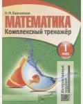 Барковская Н. Математика. Комплексный тренажер. Интерактивные задания. 1 класс.
