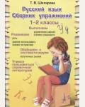 Шклярова Т. Русский язык. Сборник упражнений. 1-2 класс. ФГОС
