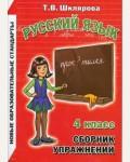 Шклярова Т. Русский язык. Сборник упражнений. 4 класс. ФГОС