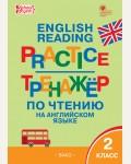 Макарова Т. English reading practice. Тренажёр по чтению на английском языке. 2 класс. ФГОС