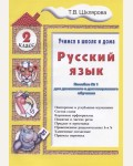 Шклярова Т. Русский язык. Учебник. 2 класс. Учимся в школе и дома