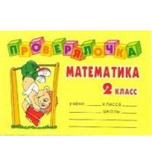 Ушакова О. Математика. Проверялочка. 2 класс