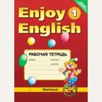 Биболетова М. Enjoy English-1. Английский с удовольствием. Рабочая тетрадь. 2-3 классы. ФГОС