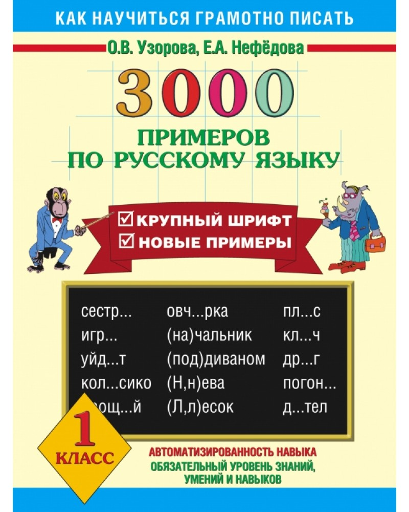 НЕФЕДОВА УЗОРОВА 3000 ПРИМЕРОВ ПО РУССКОМУ 1 КЛАСС СКАЧАТЬ БЕСПЛАТНО