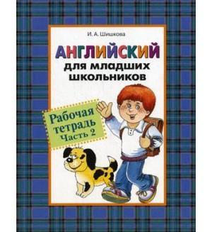 Шишкова И.  Английский для младших школьников. Рабочая тетрадь. ч.2