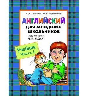 Бонк Н. Шишкова И. Английский для младших школьников.