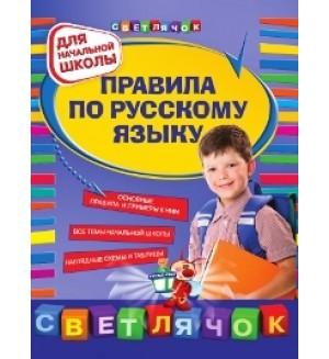 Бескоровайная Е. Правила по русскому языку. Для начальной школы. Светлячок