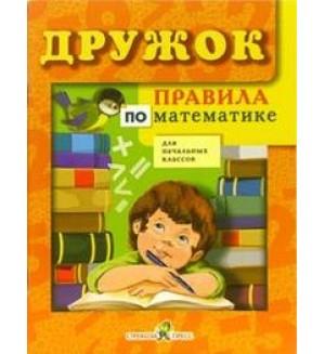 Правила по математике для начальных классов. Дружок