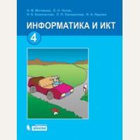 Матвеева Н. Челак Е.Конопатова Н. Информатика и ИКТ. Учебник. В 2-х частях. 4 класс. ФГОС