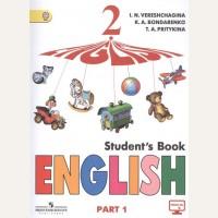 Верещагина И. Английский язык. Учебник. 2 класс. В 2-х частях+ CD. ФГОС