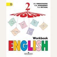 Верещагина И. Притыкина Т. Английский язык. Рабочая тетрадь. 2 класс. ФГОС