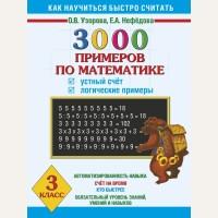 Узорова О. 3000 примеров по математике. Устный счет. Логические примеры. 3 класс