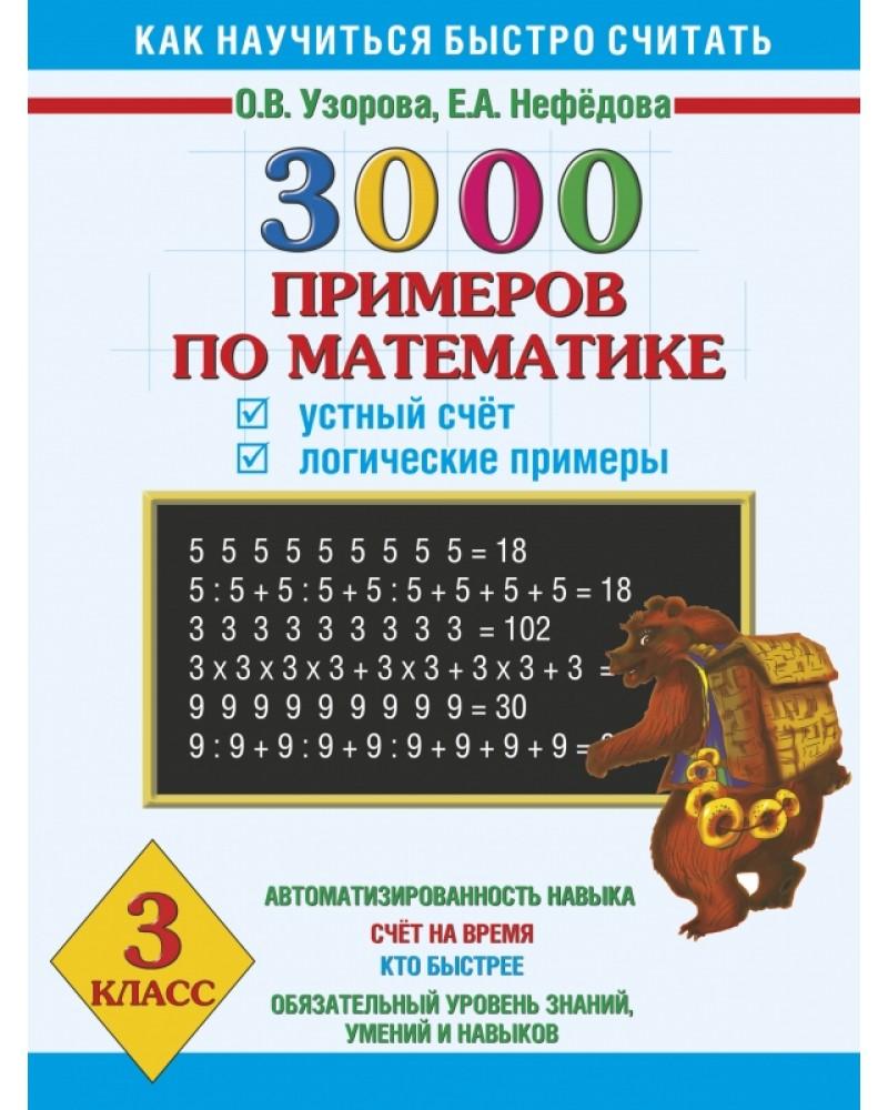УЗОРОВА 3000 ПРИМЕРОВ ПО МАТЕМАТИКЕ 3 КЛАСС СКАЧАТЬ БЕСПЛАТНО