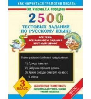 Узорова О. 2500 тестовых заданий по русскому языку. 3 класс. Как научиться грамотно писать