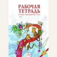 Дмитриева Н. Окружающий мир. Рабочая тетрадь. 1 класс. ФГОС