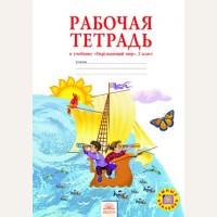 Дмитриева Н. Окружающий мир. Рабочая тетрадь. 2 класс. ФГОС