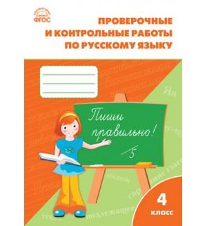 Максимова Т. Проверочные и контрольные работы по русскому языку. 3 класс. ФГОС